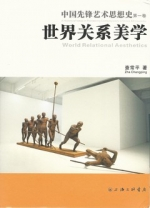 序言 约斯·德·穆尔 In: Zha Changping. World Relational Aesthetics. A History of Ideas in Pioneering Contemporary Chinese Art