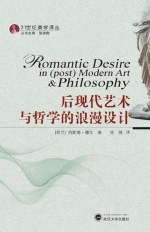 后)现代艺术与哲学中的浪漫之欲。Chinese translation of Romantic Desire in (Post)Modern Art and Philosophy