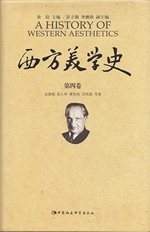 The aesthetics of Freud (in Chinese)