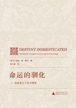 Presentation Chinese translation of Destiny Domesticated in Guangzhou